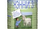 Обзор смесей «нэнни» на козьем молоке: виды, состав детского питания и инструкция по применению