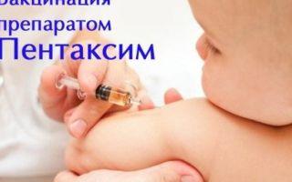 Прививка вакциной пентаксим — что входит в состав, от каких болезней делают и как применяют согласно инструкции?