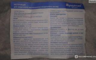 Инструкция к «мукалтину» при грудном вскармливании: можно ли кормящей маме применять данный препарат?