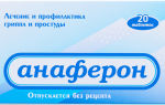 «эргоферон»: инструкция по применению таблеток для детей разного возраста