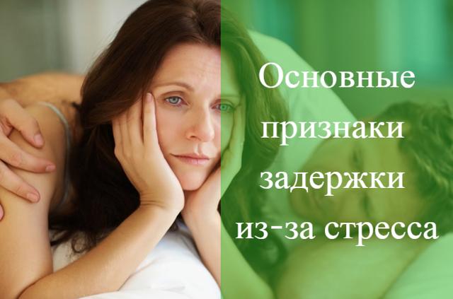 Причины задержки месячных из-за стресса: может ли пропасть менструация на нервной почве и что делать?