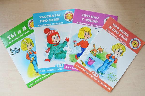 Список лучших развивающих книг для детей от 2 до 3 лет: читаем и занимаемся вместе с мамой