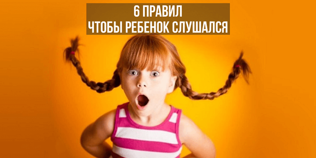 Ребенок кричит, не слушается родителей и психует: что делать и как реагировать на непослушание - советы психолога