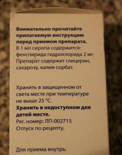 Инструкция по применению сиропа и таблеток для детей эриспирус: показания, дозировка, периодичность приема