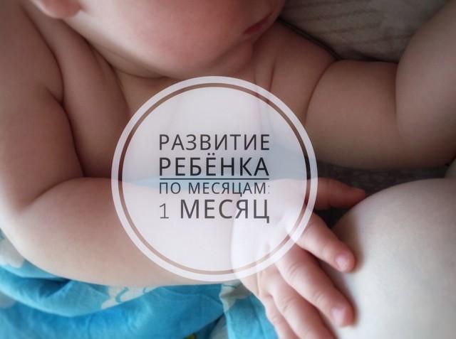 Что должен уметь новорожденный ребенок в 1 месяц: критерии развития, навыки и умения малыша