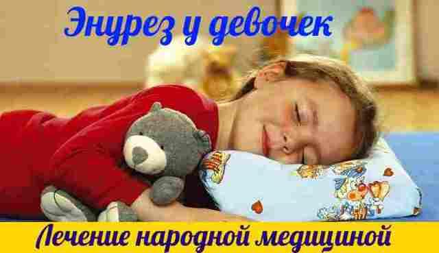 Причины и лечение ночного и дневного недержания мочи у детей: народные средства, таблетки и профилактика энуреза