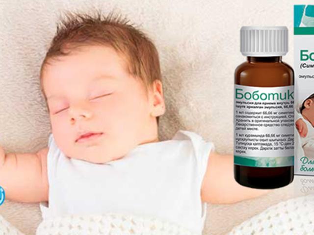 Капли боботик для новорожденного: состав, инструкция по применению и аналоги лекарства