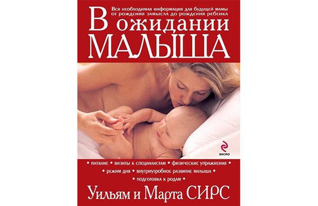 Книги для беременных женщин и будущих мам: лучшие энциклопедии о беременности и родах и рейтинг полезных книжек