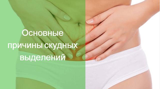 Причины скудных месячных: почему очень плохо и слабо идет менструация, что значат выделения без крови?