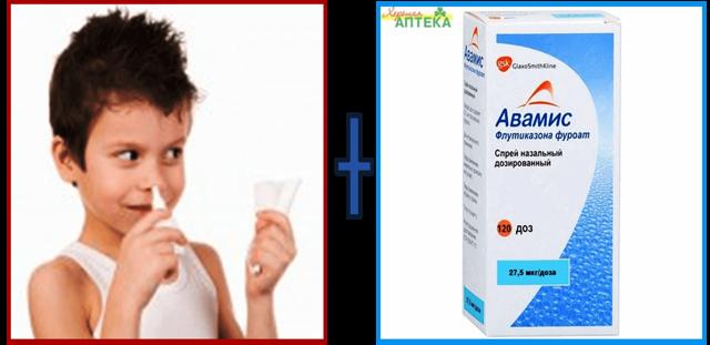 Инструкция по применению назального спрея авамис для детей при аденоидах и иных проблемах
