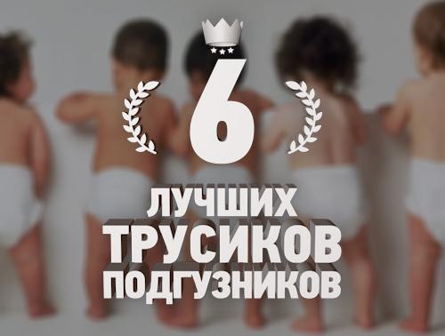 Выбираем трусики-подгузники для приучения ребенка к горшку: сравнение и рейтинг лучших тренировочных памперсов
