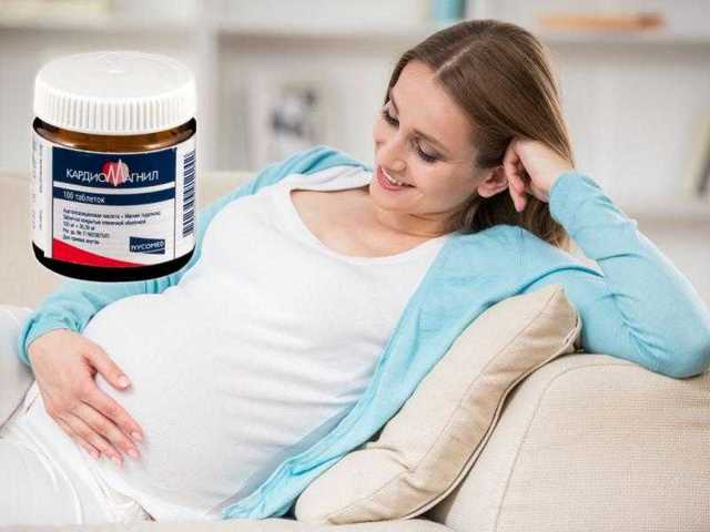 Зачем беременным назначают кардиомагнил и можно ли его принимать в 1, 2 и 3 триместре?