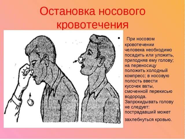 Что делать при ушибе носа у ребенка: симптомы травмы, первая помощь и лечение