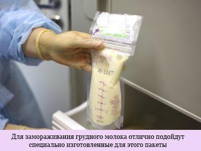 Как и сколько хранить сцеженное грудное молоко в холодильнике и при комнатной температуре: сроки и условия