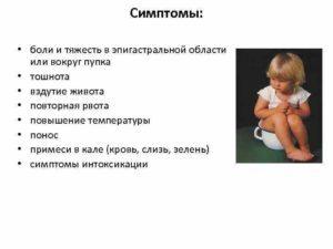 Что делать, если у ребенка боли в животе и рвота с сопутствующими симптомами (температурой и поносом)?