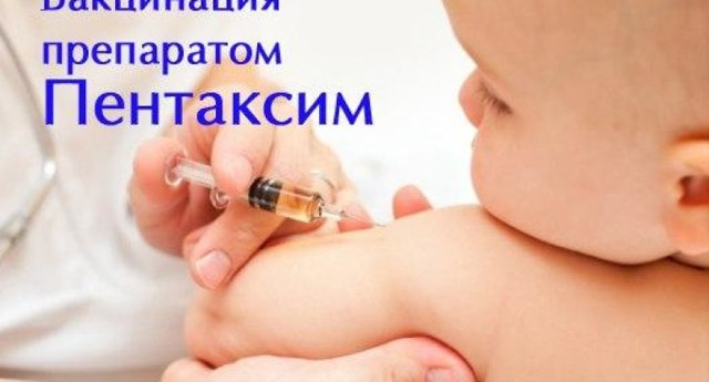 Прививка вакциной пентаксим - что входит в состав, от каких болезней делают и как применяют согласно инструкции?