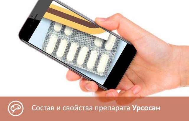 Инструкция по применению урсосана при беременности с дозировками, показания и противопоказания