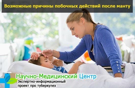 Когда ребенку нельзя делать пробу манту: противопоказания, побочные эффекты и осложнения