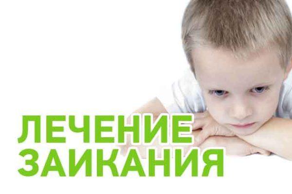 Причины и способы лечения заикания у детей 3-4 лет в домашних условиях: дыхательная гимнастика и народные средства