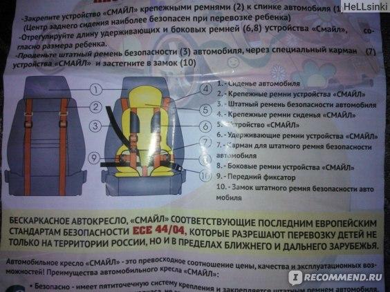 С какого возраста можно перевозить ребенка в бескаркасном автомобильном кресле и нужно ли: все