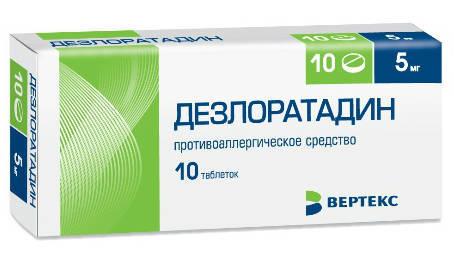 Сироп и таблетки
