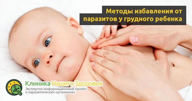 Глисты у грудничков до годовалого возраста: симптомы и особенности лечения