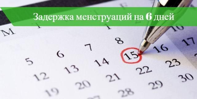 Сколько дней у женщины может быть задержка месячных: что считается нормой и отклонением при регулярном цикле?