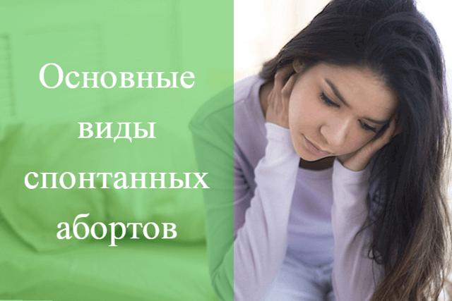 Когда после выкидыша приходят месячные и сколько они идут, почему возникает задержка и менструация не начинается?