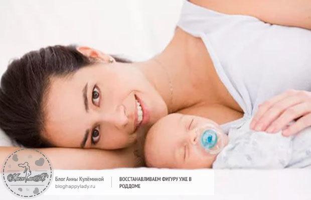 Восстанавливаем фигуру после родов: с чего начать, как откорректировать тело в домашних условиях без вреда для лактации?