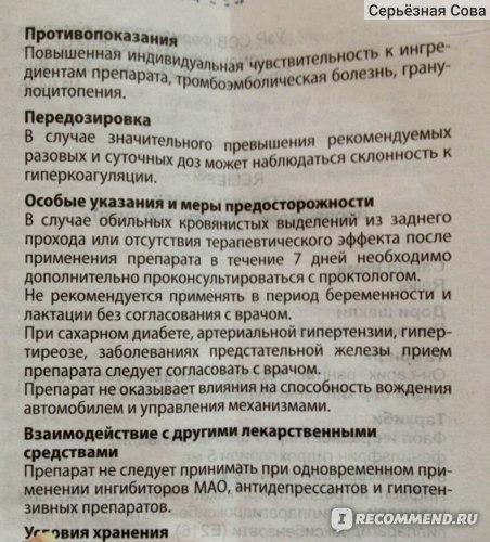 Инструкция к