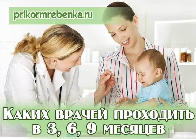 Каких врачей нужно пройти ребенку в 3, 6 и 9 месяцев: список плановых обследований и анализов